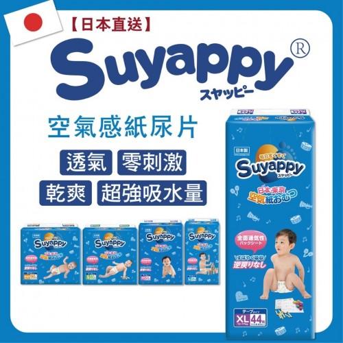 Suyappy紙尿片【日本直送】(4包或以上免費送貨)